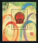 XX11601 J45M 中华人民共和国成立三十周年(二)(信销小型张)