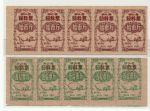 1959年浙江省饲料票二全五联实票一套 浙江珍品粮料票收藏