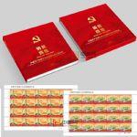 YC-196 《铸就辉煌》中国共产党第十九次代表大会珍藏册--中国集邮总公司
