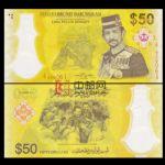 WGZB2832 2017年全新UNC文莱50林吉特塑料钞(亚洲)