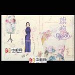 香港2017年《旗袍》绸布质料$20邮票小型张 10.17发行