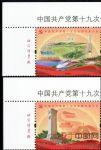 2017-26 中国共产党第十九次代表大会(厂铭)