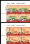 2017-26 中国共产党第十九次代表大会(厂铭四方连)