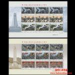SL186 中国工农红军长征胜利八十周年小版票(2016年)