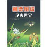 邮票图说系列丛书--邮票图说昆虫世界