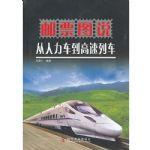 邮票图说从人力车到高速列车
