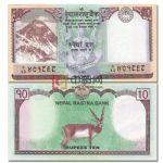 WGZB2847 2017年尼泊尔10卢比纸币外国钱币(Nepal 亚洲)