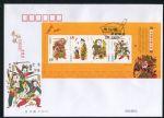 S25030 2008-2《朱仙镇木板年画》小全张总公司首日封