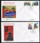 S25032 1997-8 《侗族建筑》北京分公司首日封
