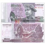 WGZB2853 2015年柬埔寨5000瑞尔纸币(Cambodia 亚洲)