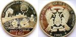 圣多美和普林西比1993年欧盟诞生精制双面值欧元多布拉纪念银币