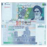 WGZB2860 2014年伊朗20000里亚尔纸币(IRAN 亚洲)
