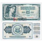 WGZB2859 1968年南斯拉夫5第纳尔纸币(Yugoslavia 欧洲)