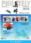 《集邮》2017年第8期(总第597期)