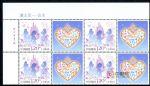 GXHP49 《迪士尼--公主》个性化邮票(2017年)(厂铭四方连)