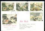 台湾1984年古画诗词邮票 元曲 邮票首日实寄封一枚