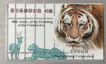 朝鲜邮票 1999年 动物园小本票 猩猩丹顶鹤斑马