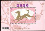 台湾 2017年发行2018 特659 狗年 生肖 邮票小型张