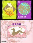 台湾 2017年发行2018 特659 狗年 生肖 邮票2全+小型张