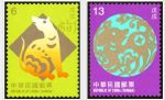 台湾 2017年发行2018 特659 狗年 生肖 邮票2全