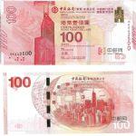 2017年中国银行香港百年华诞纪念钞(单钞)