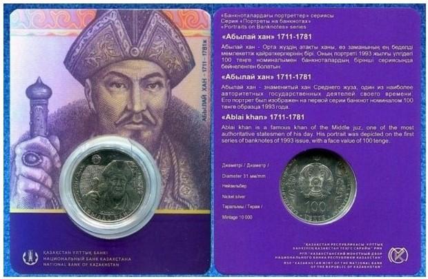 哈萨克斯坦 2017年 钱币上的人物 阿布莱汗 100坚戈 卡装纪念币(大图