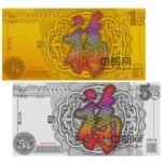 中国金币总公司 2018年迎春贺岁纪念金钞(1克)+银钞(5克)一对合售