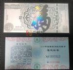 中国金币总公司 2018年迎春贺岁纪念银钞(3克)