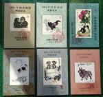 最佳邮票评选纪念张 1980年 — 2000年  21张 保真 10品(一)