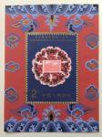 J176M 西藏和平解放四十周年 小型张邮票 原胶全品