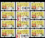 AM1070澳门2018年《狗年》(幼字)邮资标签/电子邮票 12全