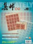 《集邮》增刊第19期(总第533期)(2012年)