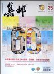 《集邮》增刊第25期(总第566期)(2015年)