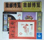 《集邮博览》1982年--1991年合售