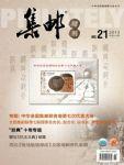 《集邮》增刊第21期(总第545期)(2013年)