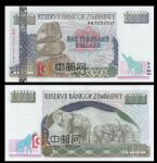WGZB2852-I 2003年津巴布韦1000万津元(Zimbabwe 非洲)