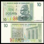WGZB2852-L 2007年津巴布韦10元津元(Zimbabwe 非洲)