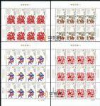 ZBP-2018-3 中国剪纸(一)(整版票)