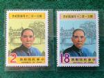 台湾邮票 纪212 国父120年诞辰纪念 2全 新票10品