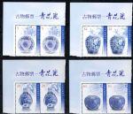 TW4376台湾2014年特610 青花瓷邮票(双连版铭)