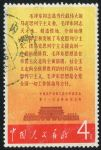 """BFW038 文2 毛主席万岁""""公报""""单枚信销票"""