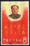 """BFW040 文2 毛主席万岁""""四海""""单枚信销票"""