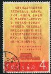 """BFW037 文2 毛主席万岁""""公报""""单枚信销票"""