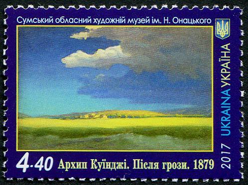 乌克兰2017年风景画家库因芝—绘画作品邮票1全(大图展示)