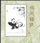 中国邮票T106M 熊猫 小型张