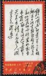 """BW313 文7 毛主席诗词""""钟山""""单枚信销票"""