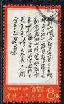 """BW315 文7 毛主席诗词""""钟山""""单枚信销票"""