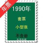 1990年全年邮票(含型张亚运.三邮.铜车马)不含册 全新