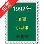 1992年全年邮票(含型张)不含册 全新