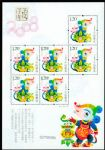 2008-1 戊子年(T) 三轮生肖鼠 小版张 邮票/集邮/收藏